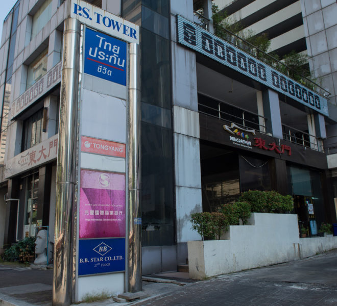 PS Tower Office building in Asoke - retail area