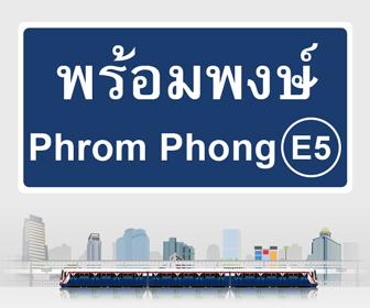 BTS Phrom Phong