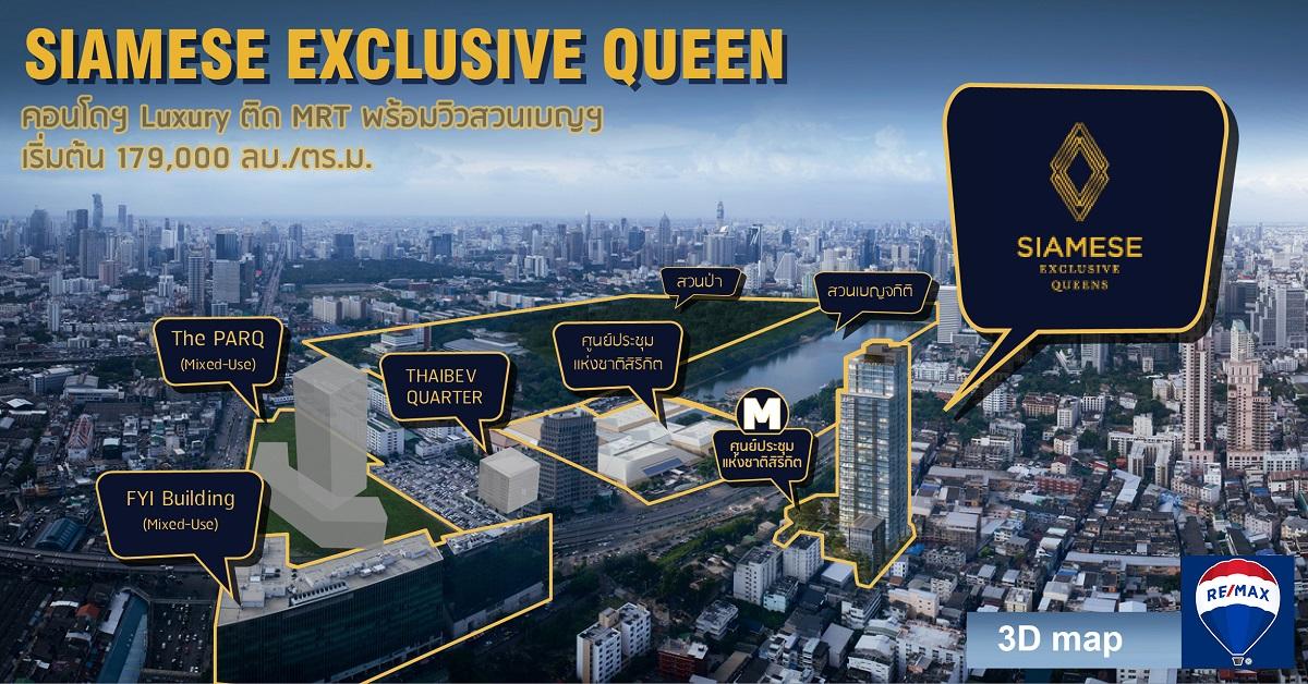 Siamese Exclusive Queens Condominium Near MRT Queen Sirikit